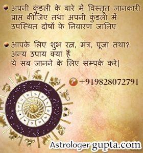 Best astrologer gupta